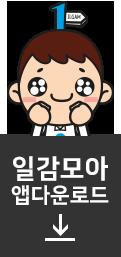 일감모아 앱다운로드