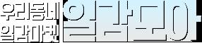 일감 Brand Logo