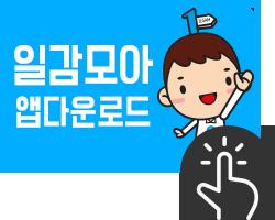 일감모아 앱 다운로드